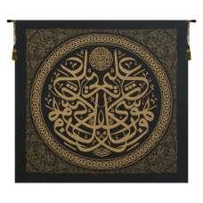 Alim European Tapestry
